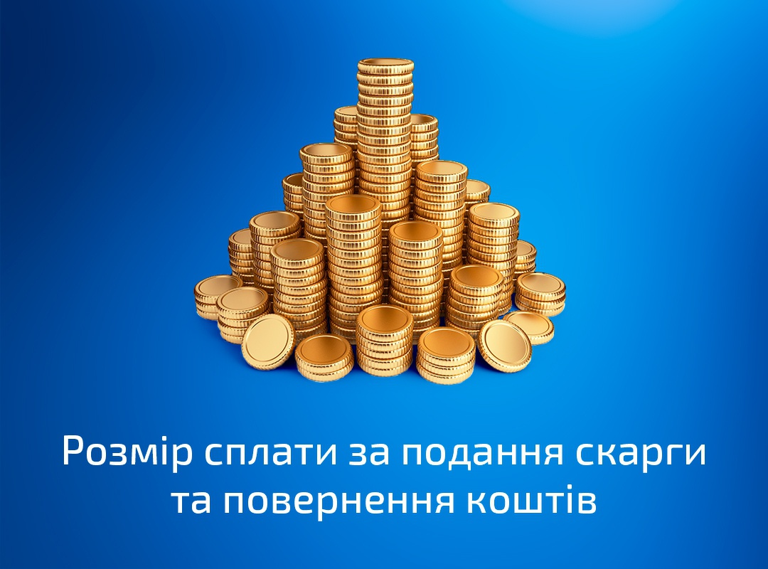 Розмір сплати за подання скарги та повернення коштів учаснику