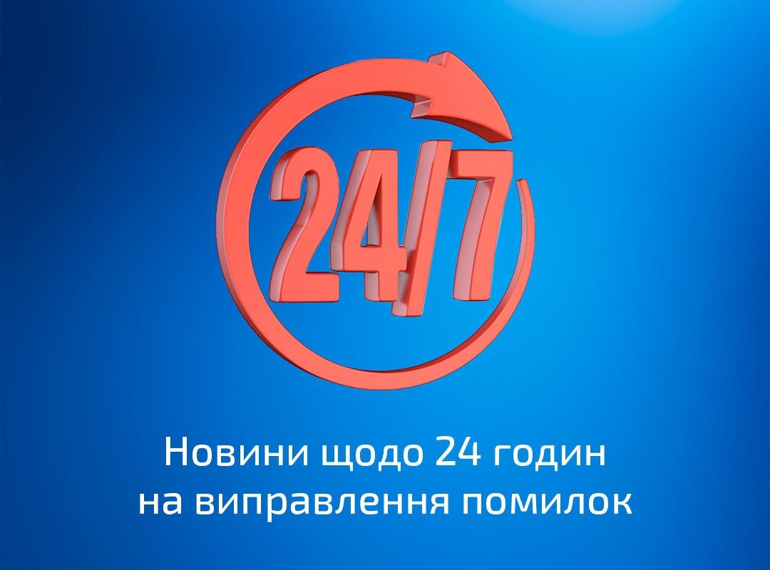 Новини щодо 24 годин на виправлення помилок