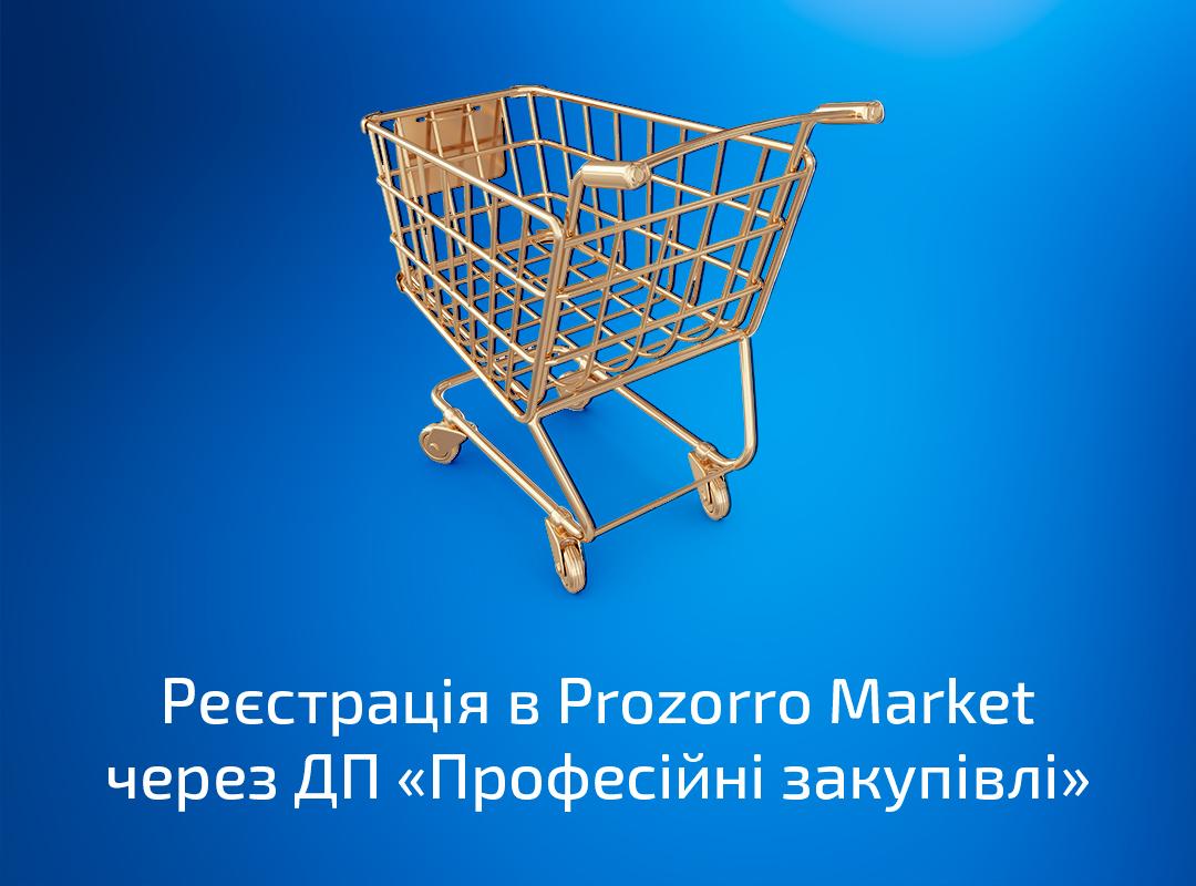 """Як зареєструватися в Prozorro Market через ДП """"Професійні закупівлі"""""""