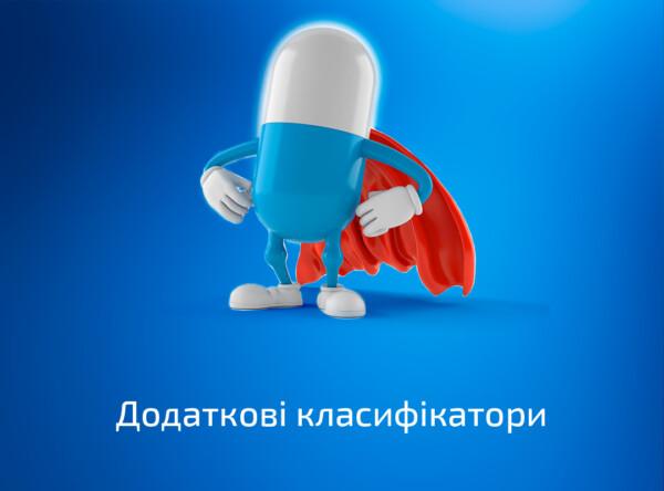 Додаткові класифікатори для медичних товарів