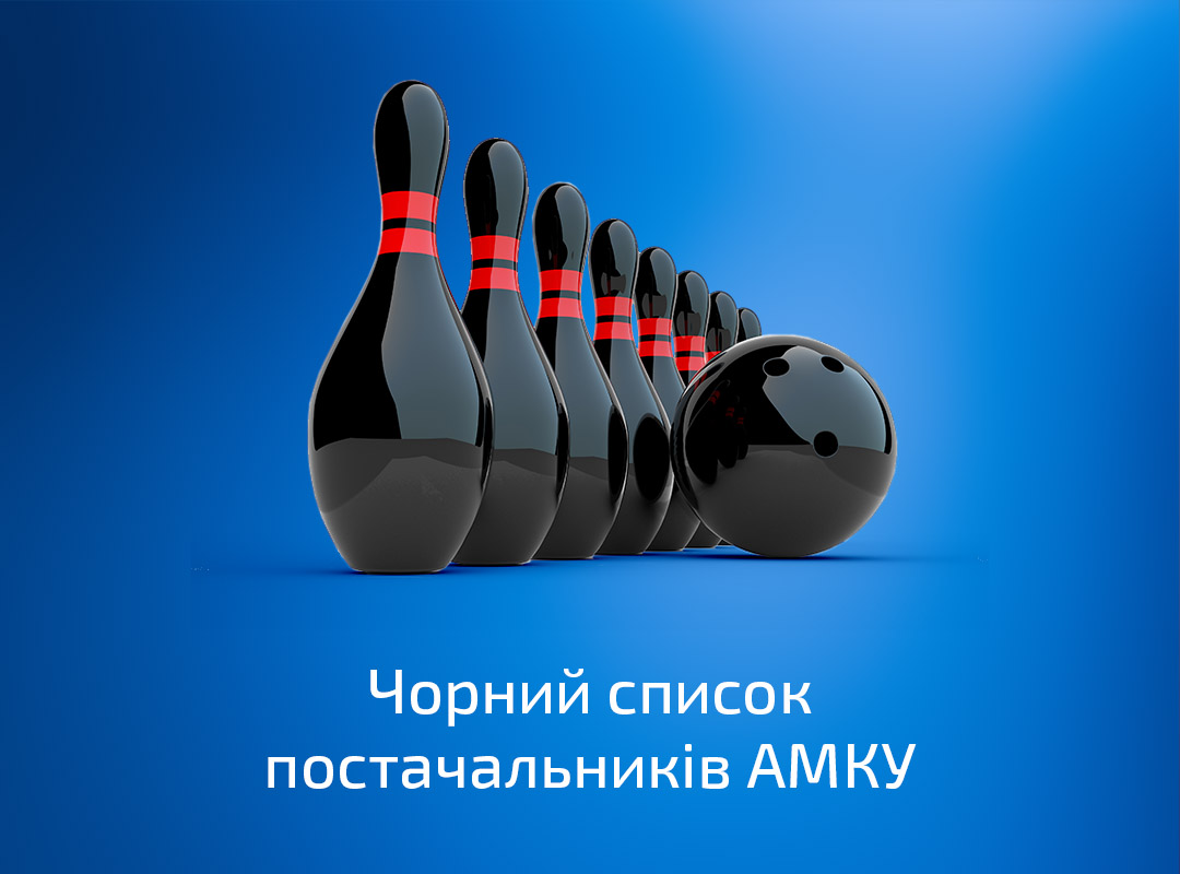Чорний список постачальників АМКУ в Prozorro