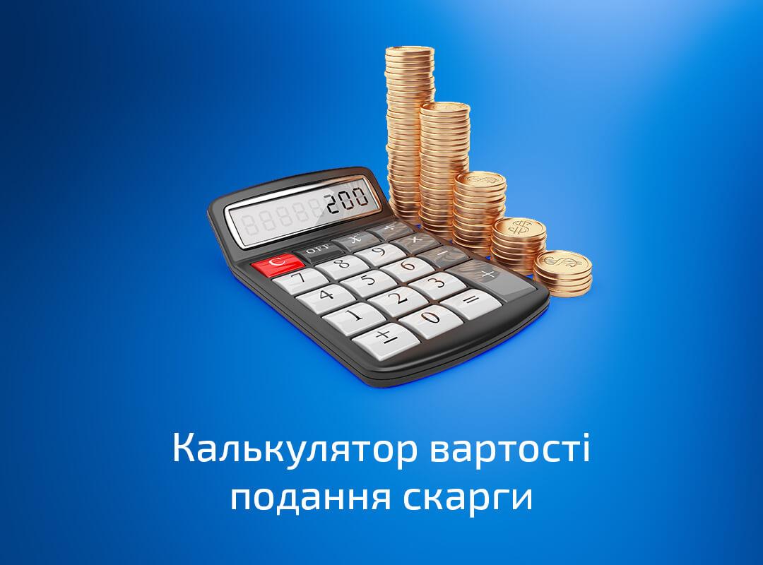 Калькулятор вартості подання скарги на Zakupki.ua