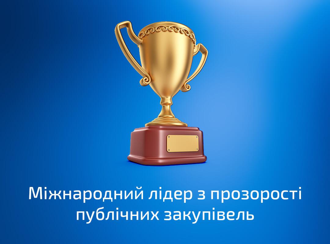 Україна — міжнародний лідер з прозорості публічних закупівель
