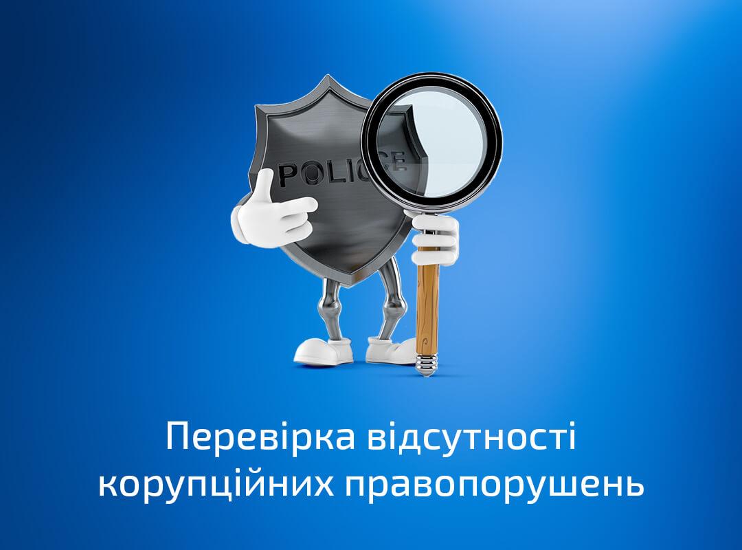 Як перевірити інформацію про відсутність корупційних правопорушень