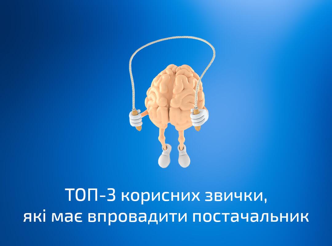 ТОП-3 корисних звички, які має впровадити постачальник