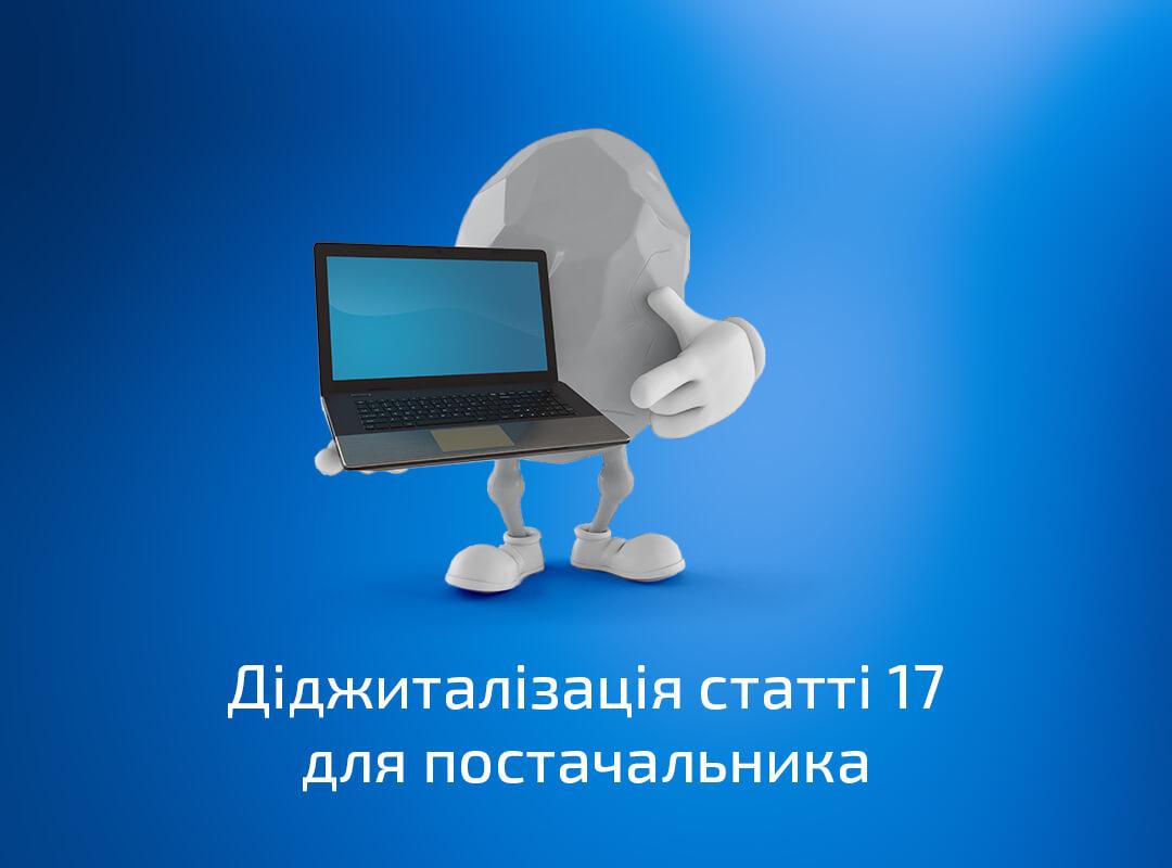 Діджиталізація статті 17 для постачальника