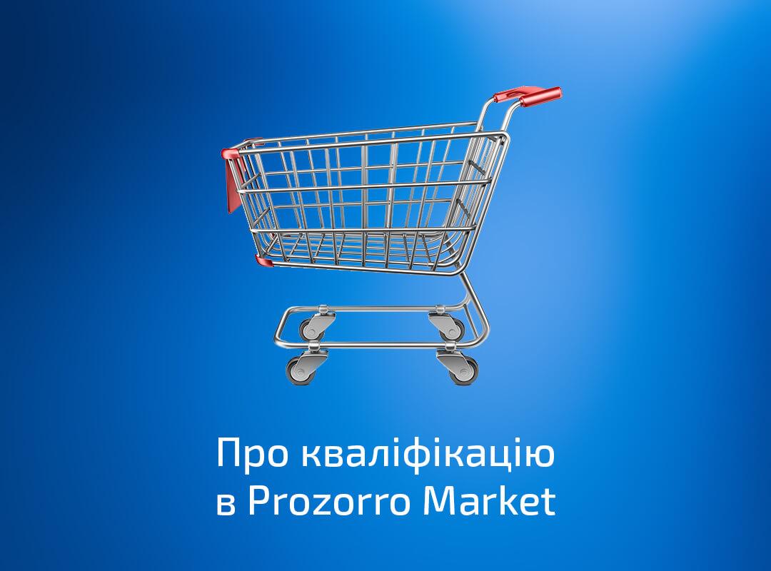Про кваліфікацію в Prozorro Market