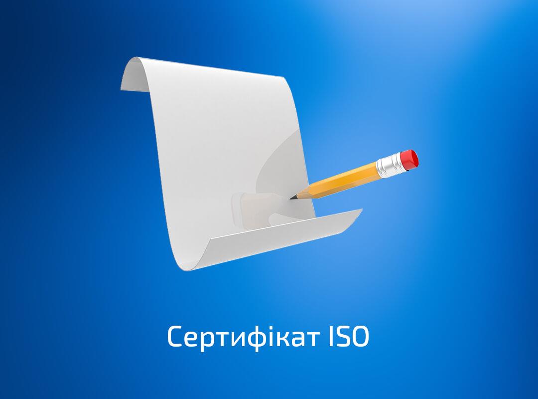 Сертифікат ISO — як та навіщо його отримати постачальнику