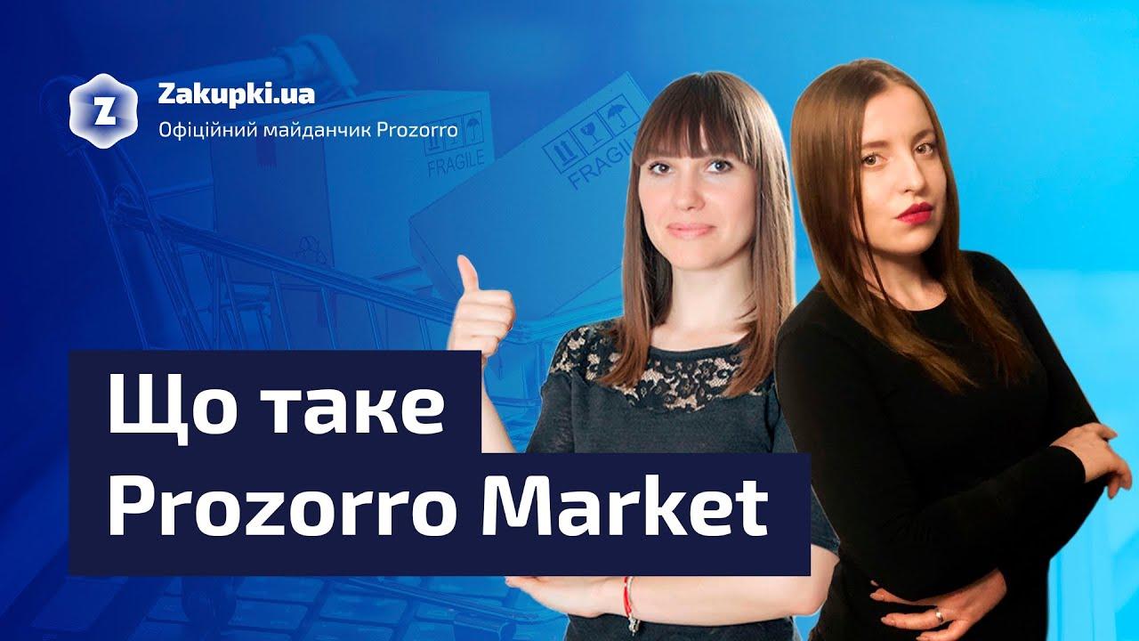 Що таке Prozorro Market | Найкраще з вебінару «Як заробити у Prozorro Market» ч.1 9.03.2021