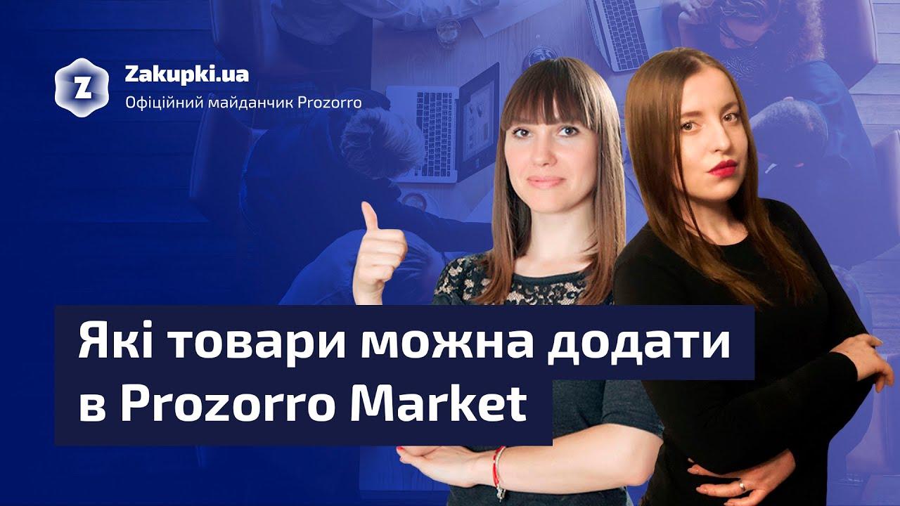 Які товари можна додати в е-каталог | Найкраще з вебінару «Як заробити у Prozorro Market» ч.2