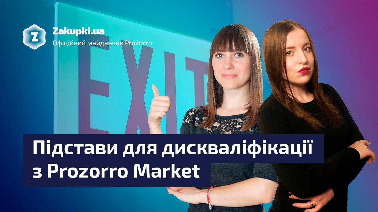 Підстави для дискваліфікації постачальника з Prozorro Market | Найкраще з вебінару «Як заробити у Prozorro Market» ч.4