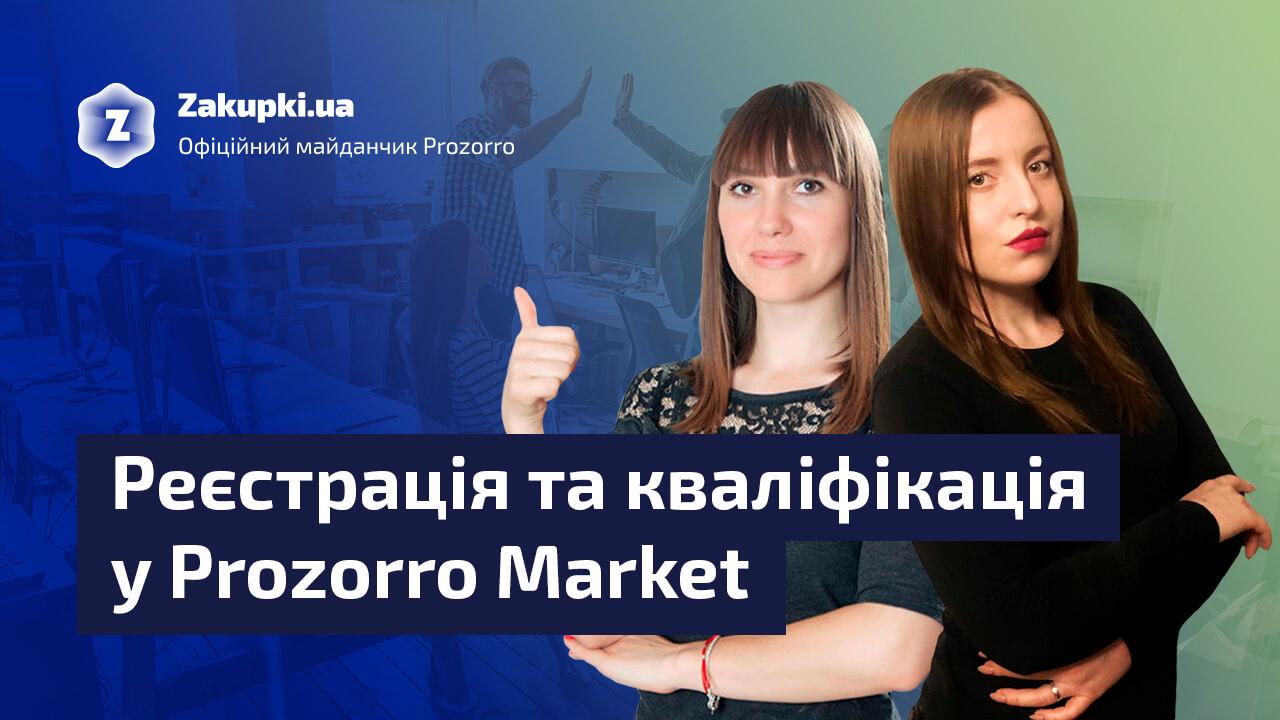 Реєстрація та кваліфікація у Prozorro Market | Найкраще з вебінару «Як заробити у Prozorro Market» ч.3