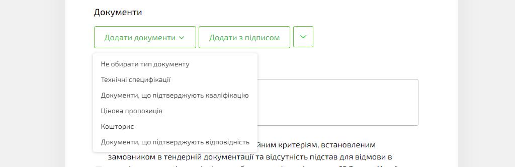 Функціонал підвантаження документів за типом документа