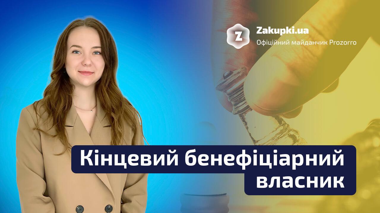 Про кінцевого бенефіціарного власника в публічних закупівлях