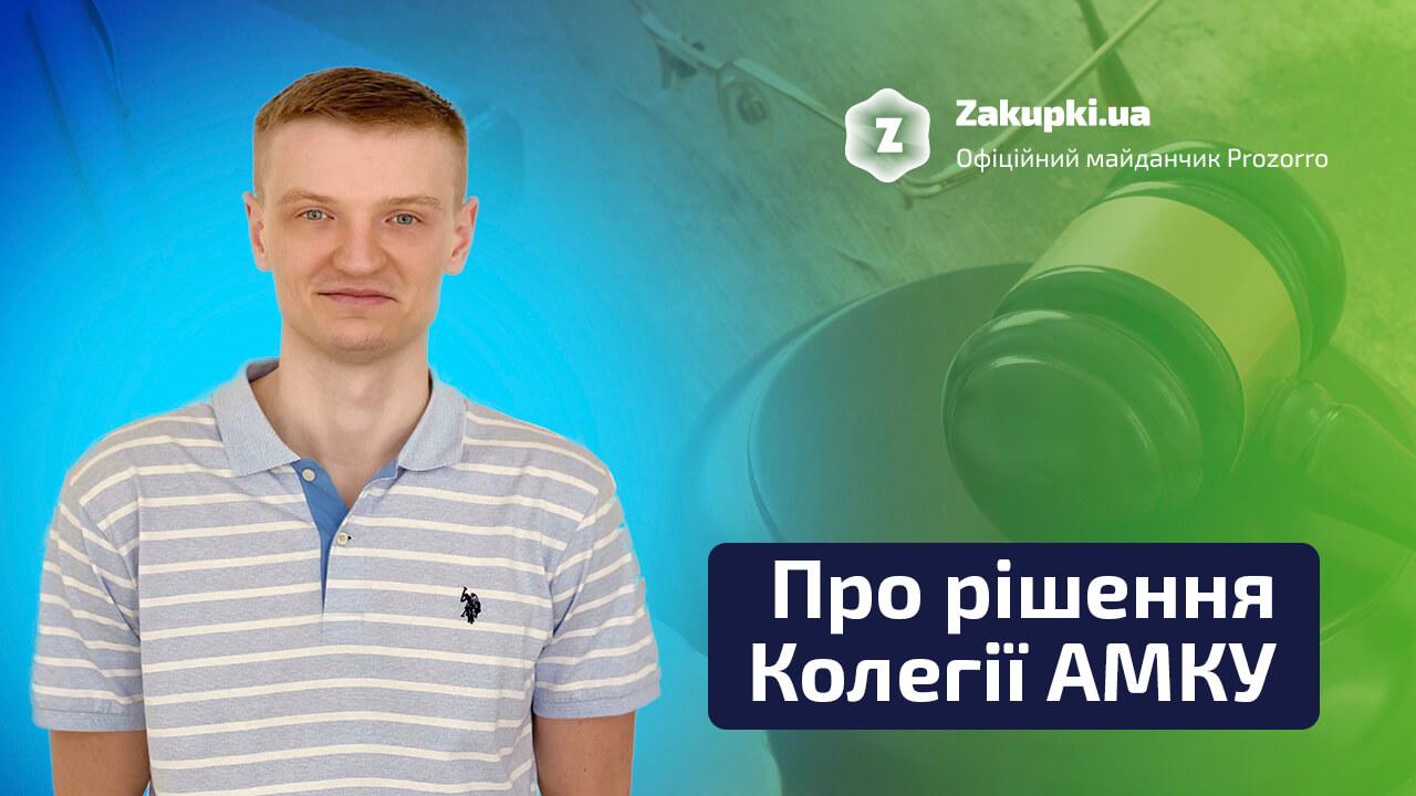 Про рішення Колегії Антимонопольного комітету України