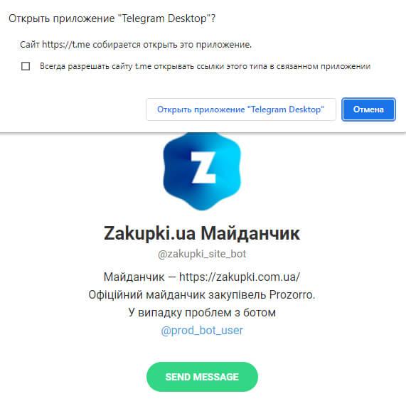 Відкрити додаток Telegram | Zakupki.ua