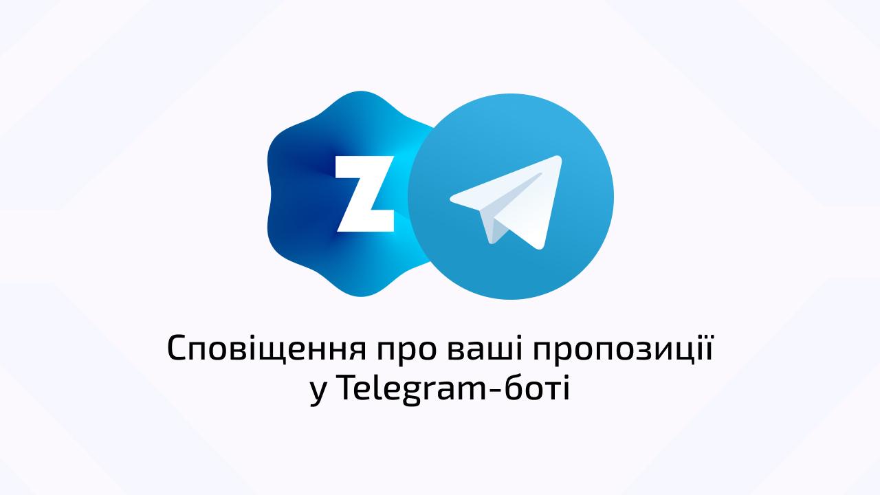 Отримувати сповіщення про зміну статусу закупівлі відтепер можна й у новому Telegram-боті