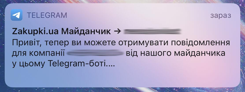 Відслідковування сповіщень у Telegram